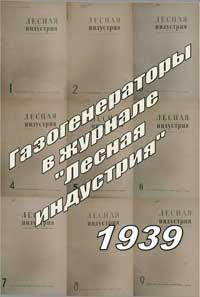 Лесная индустрия, статьи из №1, 2, 3, 4, 5, 6, 7, 8, 9 за 1939 г. на тему газогенерации — обложка книги.