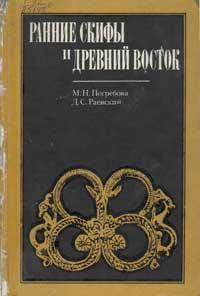 Ранние скифы и древний Восток — обложка книги.