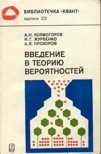 """Библиотечка """"Квант"""". Выпуск 23. Введение в теорию вероятностей — обложка книги."""