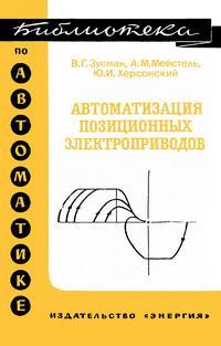 Библиотека по автоматике, вып. 401. Автоматизация позиционных электроприводов — обложка книги.