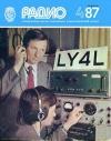 Радио №04/1987 — обложка книги.