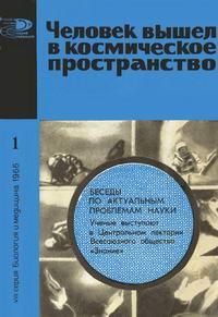 Новое в жизни, науке, технике. Биология и медицина №01/1966. Человек вышел в космическое пространство — обложка книги.