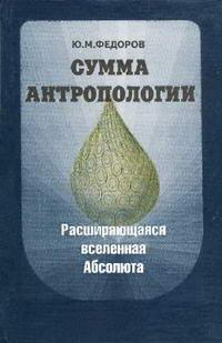 Сумма антропологии. Книга 1: Расширяющаяся вселенная Абсолюта — обложка книги.