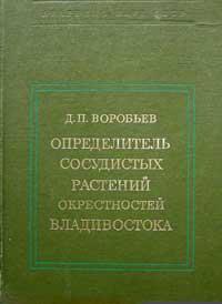 Определитель сосудистых растений окрестностей Владивостока — обложка книги.