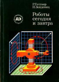 Ученые - школьнику. Роботы сегодня и завтра — обложка книги.