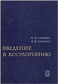 Введение в космогонию — обложка книги.