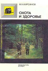 Молодому охотнику. Охота и здоровье — обложка книги.