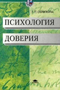 Психология доверия — обложка книги.