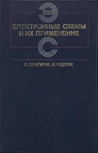 Электронные схемы и их применения — обложка книги.