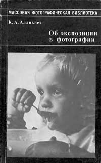 Об экспозиции в фотографии — обложка книги.