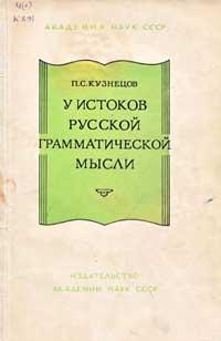 У истоков русской грамматической мысли — обложка книги.