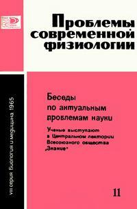Новое в жизни, науке и технике. Биология и медицина №11/1965. Проблемы современной физиологии — обложка книги.