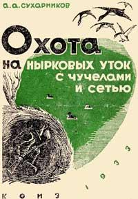 Охота на нырковых уток с чучелами и сетью — обложка книги.