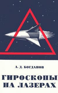 Гироскопы на лазерах — обложка книги.