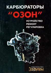 Карбюраторы «Озон». Устройство ремонт регулировка — обложка книги.