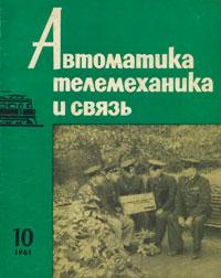 Автоматика, телемеханика и связь №10/1961 — обложка книги.