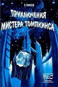 Приключение мистера Томпкинса — обложка книги.