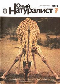 Юный натуралист №07/1991 — обложка книги.