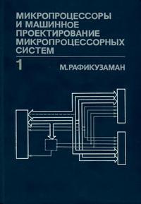 Микропроцессоры и машинное проектирование микропроцессорных систем. Книга 1 — обложка книги.