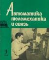 Автоматика, телемеханика и связь №3/1964 — обложка книги.