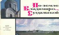 По земле Владимиро-Суздальской — обложка книги.