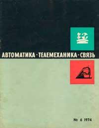 Автоматика, телемеханика и связь №6/1974 — обложка книги.