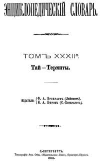 Энциклопедический словарь. Том XXXII А — обложка книги.