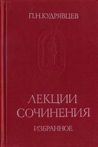 Памятники исторической мысли. П. Н. Кудрявцев. Лекции. Сочинения. Избранное — обложка книги.