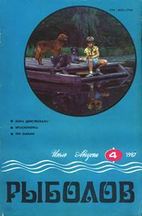 Рыболов №04/1987 — обложка книги.