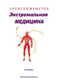 Экстремальная медицина — обложка книги.