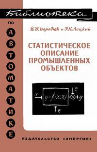 Библиотека по автоматике, вып. 453. Статическое описание промышленных объектов — обложка книги.
