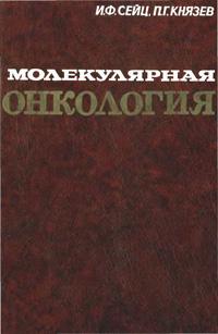 Молекулярная онкология — обложка книги.