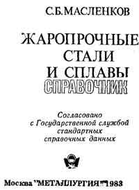 Жаропрочные стали и сплавы — обложка книги.
