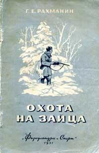 Охота на зайца — обложка книги.