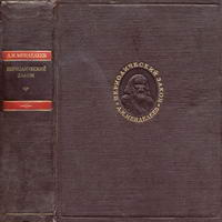 Д. И. Менделеев. Периодический закон — обложка книги.