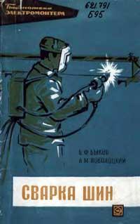 Библиотека электромонтера, выпуск 220. Сварка шин — обложка книги.