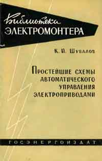 Библиотека электромонтера, выпуск 55. Простейшие схемы автоматического управления электроприводами — обложка книги.