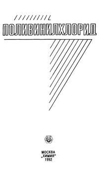 Поливинилхлорид — обложка книги.