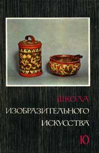 Школа изобразительного искусства №10 — обложка книги.