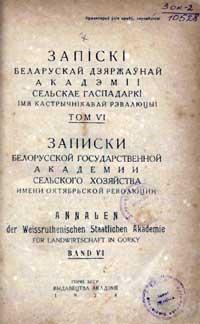 Записки белорусской гос. академии сельского хозяйства, том 6 — обложка книги.