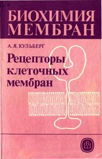 Биохимия мембран. Рецепторы клеточных мембран — обложка книги.