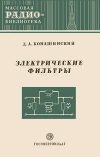 Массовая радиобиблиотека. Вып. 169. Электрические фильтры — обложка книги.