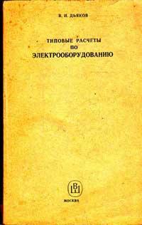 Типовые расчеты по электрооборудованию — обложка книги.