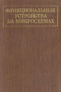 Функциональные устройства на микросхемах — обложка книги.