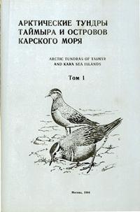 Арктические тундры Таймыра и островов Карского моря. Том 1 — обложка книги.