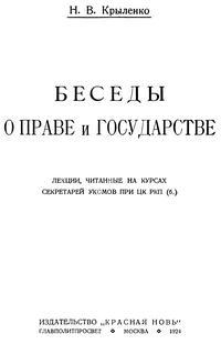 Беседы о праве и государстве — обложка книги.