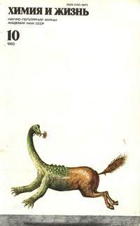 Химия и жизнь №10/1983 — обложка книги.