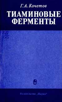 Тиаминовые ферменты — обложка книги.