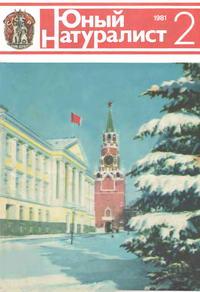 Юный натуралист №02/1981 — обложка книги.