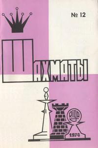Шахматы (Riga) №12/1974 — обложка книги.